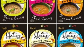 プーパッポンカレーなどレトルトカレー6種を明日発売!ハチ食品から「アジアングルメ紀行」シリーズ