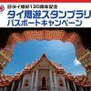 タイ旅行が当たる!「タイ周遊スタンプラリー パスポートキャンペーン」9月30日まで実施中