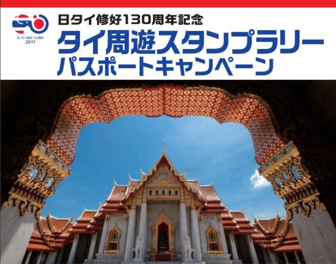 タイ周遊スタンプラリー パスポートキャンペーン