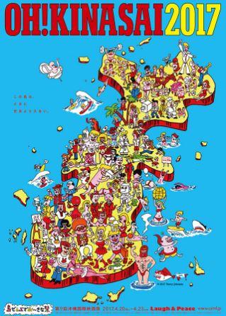 島ぜんぶでおーきな祭 第9回沖縄国際映画祭