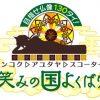 「バンコク~アユタヤ~スコータイ 目指せ仏像130タイ!微笑みの国よくばり旅」30日BSジャパンで放送