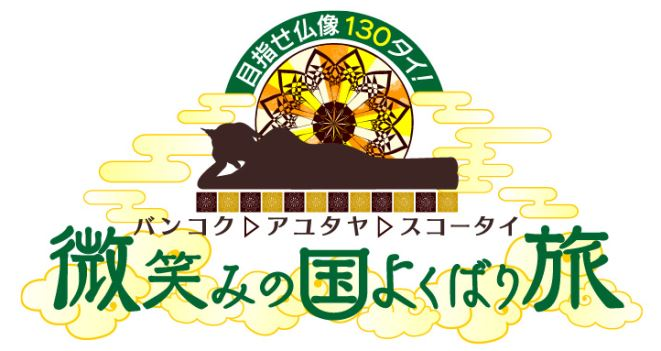 バンコク~アユタヤ~スコータイ 目指せ仏像130タイ!微笑みの国よくばり旅