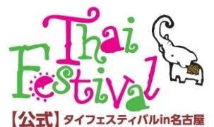 来週末の「タイフェスティバル in 名古屋 2017」ゲストはRSiam勢で決まり!