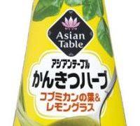 キューピーの「かんきつハーブ コブミカンの葉&レモングラス」が日本全国発売へ