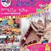 今週末開催の「タイフェスティバル in 仙台2017」が今年で5回目迎える