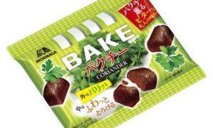 ここまでくると博打?チョコとパクチーのコラボ商品「ベイク パクチー」を森永製菓が新発売