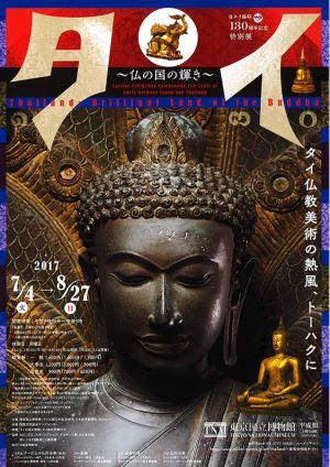 日タイ修好130周年記念特別展「タイ~仏の国の輝き~」