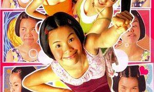 2006年のタイ映画「ヌーヒン バンコクへ行く」が8月7日までGYAO!で無料配信中!