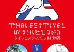 「第8回 タイフェスティバル in 静岡」26~27日に青葉シンボルロード(青葉緑地)で開催