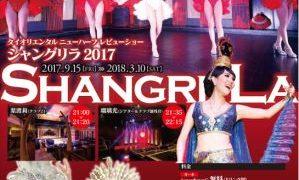 タイのニューハーフショー観るなら石川県山代温泉へ行け!