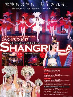 タイオリエンタルニューハーフレビューショー シャングリラ2017