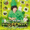 「東京パクチーPARTY 2017」が新宿大久保公園で明日から5日間開催