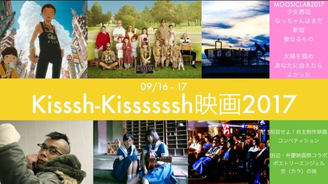 Kisssh-Kissssssh映画祭