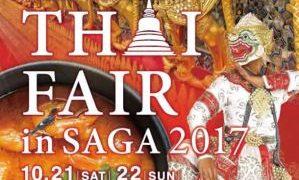 今週末「タイフェア in SAGA 2017」が佐賀大学大学祭で開催