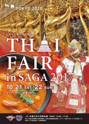 タイフェア in SAGA 2017
