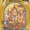 東京五輪のタイのホストタウン秋田県美郷町が10月一杯「タイ王国文化展」を開催中