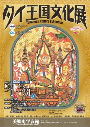 タイ王国文化展
