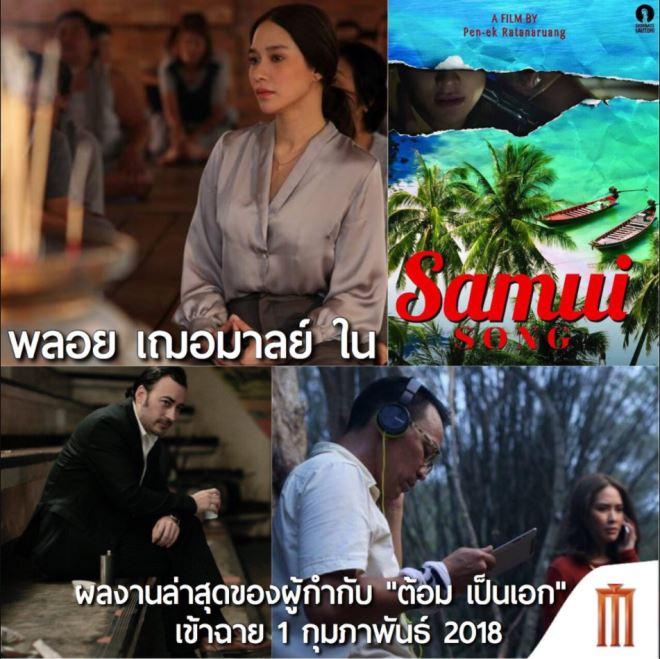 サムイの歌(Samui Song)