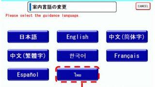 東京メトロの自動券売機と自動精算機の案内言語にタイ語を追加