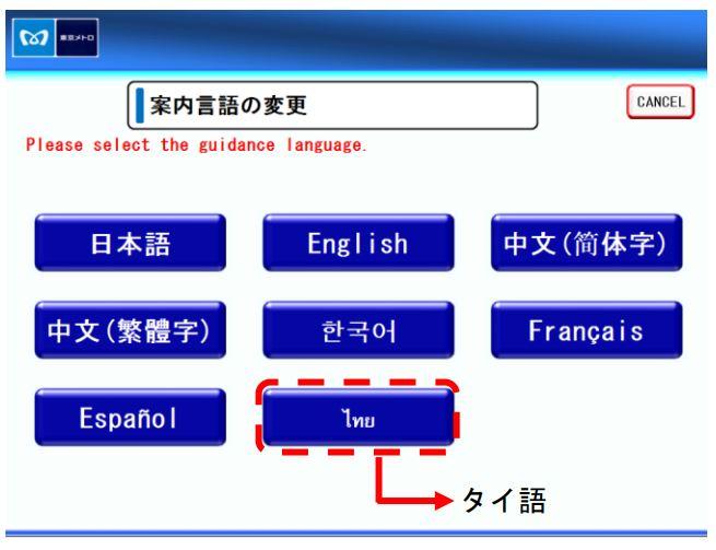 東京メトロ・自動券売機と自動精算機の案内言語