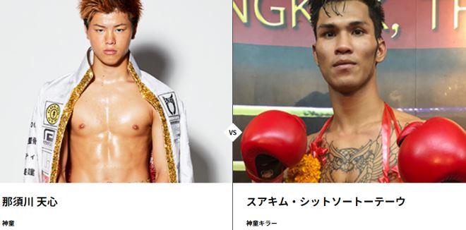 那須川天心 vs スアキム・シットソートーテーウ