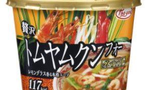 ひかり味噌がトムヤムクンとパクチーのカップ麺(フォー)を新発売