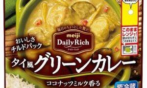 「明治デイリーリッチ」にタイ風グリーンカレーとインド風ビーフカレーを新発売