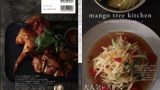 「マンゴツリー」が初のレシピ&ビジュアルブック発売!あわせて出版記念の料理教室も開催