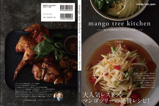 """""""mango tree kitchen""""(マンゴツリーキッチン)~イサーン地方の伝統料理と人気メニュー 32のレシピ~"""