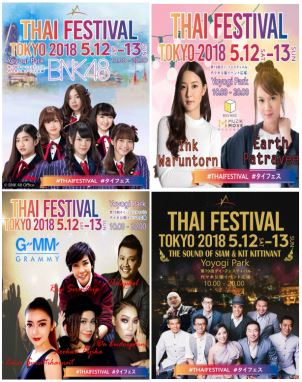 第19回 タイ・フェスティバル 2018