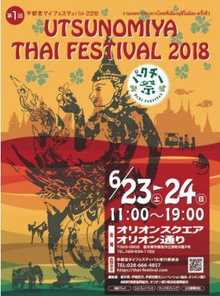 第1回 宇都宮タイフェスティバル 2018