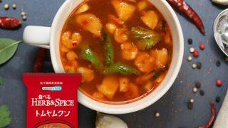 「食べるHERB&SPICE」からフリーズドライのトムヤムクンをコスモス食品が新発売