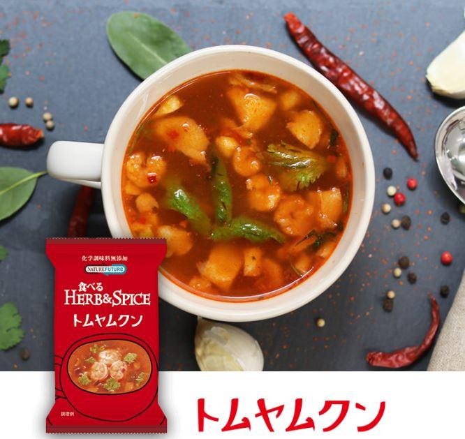 「食べるHERB&SPICE」トムヤムクン