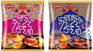 コイケヤから「アジアンムーチョ トムヤムクン」新発売
