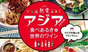 アジアン料理とワインのマリアージュ~西武池袋本店で「熱愛アジア食べあるき&世界のワイン」20日から5日間開催