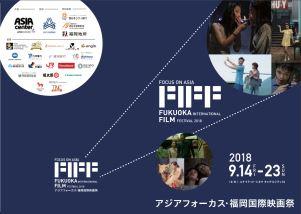 アジアフォーカス・福岡国際映画祭2018