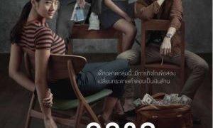 タイ映画「バッド・ジーニアス 危険な天才たち」22日から日本公開