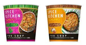 日清「スパイスキッチン」シリーズに2種類のトムヤムスープ新発売