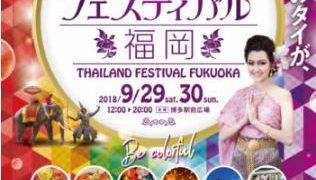 「タイフェスティバル福岡」29~30日に博多駅前広場で開催