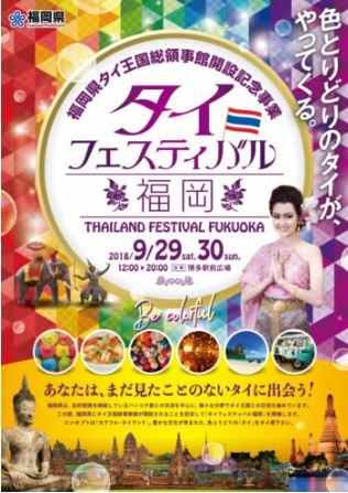 タイフェスティバル福岡