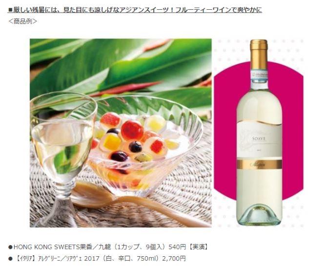 アジア料理とワインのマリアージュの例
