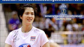 タイは1次3位通過で2次ラウンドへ進出~2018女子バレーボール世界選手権