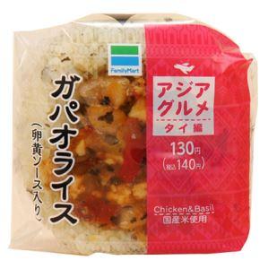 ガパオライス(卵黄ソース入り)