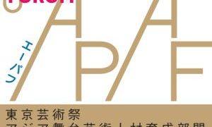 タイ人アーティスト2名が参加~「APAFーアジア舞台芸術人材育成部門2018」11月8~12日開催