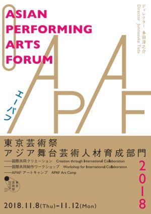 APAFーアジア舞台芸術人材育成部門2018