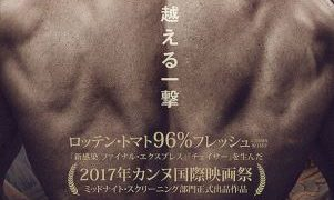 タイ映画「暁に祈れ」本日公開~イギリス人ボクサーの自叙伝を映画化