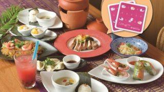 タイ料理店「スパイス リップ 渋谷ストリーム店」が旅行ガイドブック「ことりっぷ」とのコラボ料理コースを提供