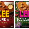 江崎グリコから「トムヤム風チキンカレーLEE」と「麻辣ビーフカレーLEE」が新発売