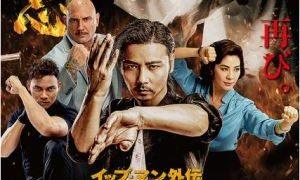 香港アクション映画「イップ・マン外伝 マスターZ」にトニー・ジャーが出演