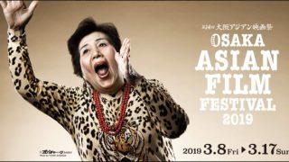 タイ映画2作品が8日から始まる「第14回大阪アジアン映画祭」で上映へ